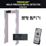 문형탐지기_ESW-618