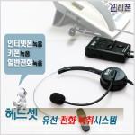 RT-153/ 수화기+헤드셋 겸용