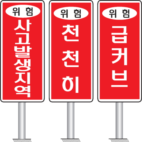 교통계몽표지판 420