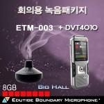 ETM-003+DVT4010/ 먼거리, 넓은장소녹음