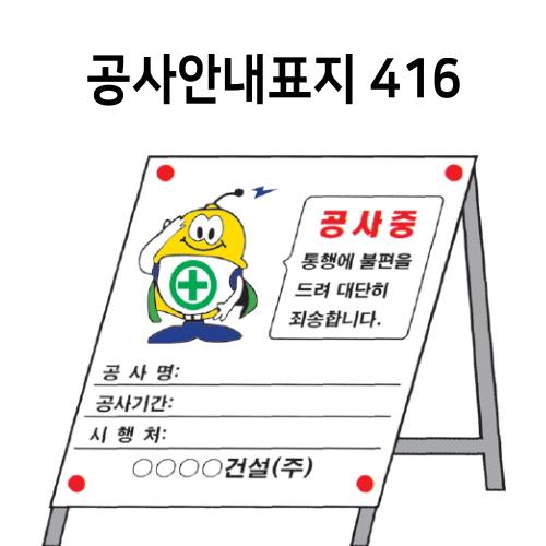 공사안내표지 416-13