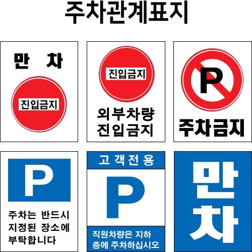 주차파킹,만차,고객전용,외부차량주차금지 등 주차관계표지 411