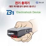 (허가나 신고가 필요없음) B1 호신용 전기충격기 호신용전기충격기