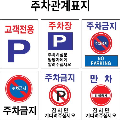 주차관련표지 411