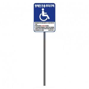 장애인주차표지판 / 알미늄판+스텐지주 450*600 (매립식/앙카식/이동식)
